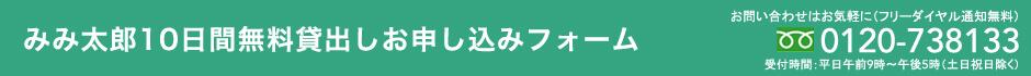 みみ太郎10日間無料貸出し 申込みフォーム